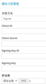 Setup Payment Methods Details (Shopline)